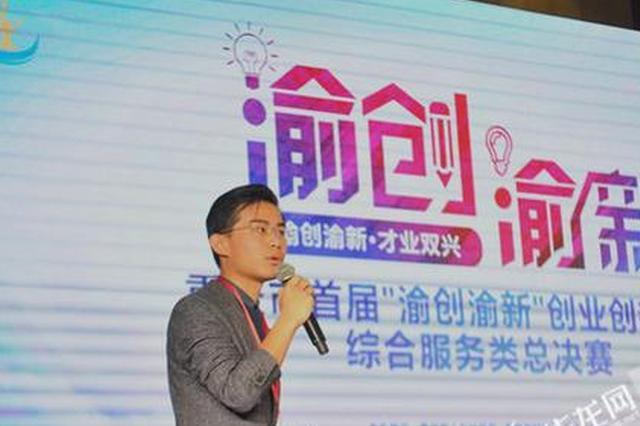 重庆大学生一项研发帮企业省千万电费 获硅谷风投