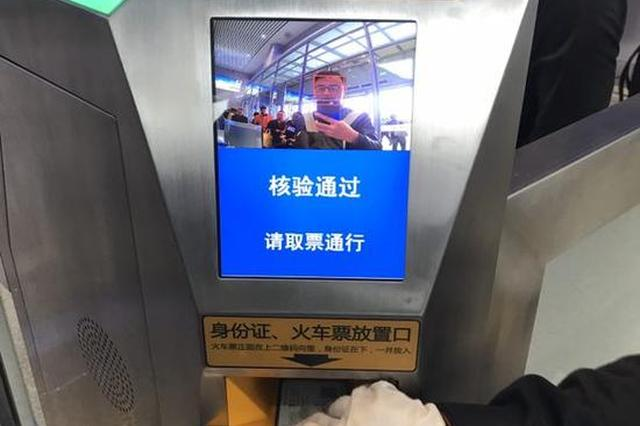 """渝万高铁万州北站首次启用""""刷脸""""进站"""