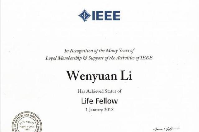 重大李文沅院士成国际电气与电子工程协会终身会士