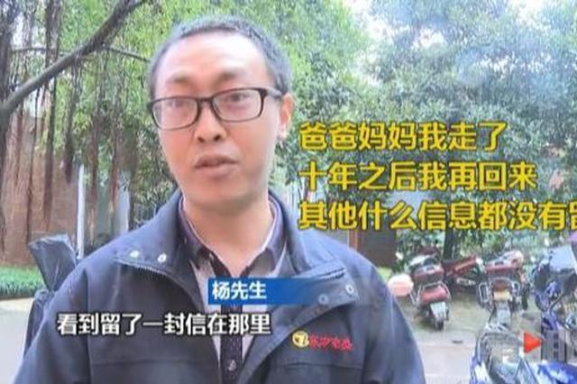 重庆11岁女孩半夜离家出走 留信:10年后再回来