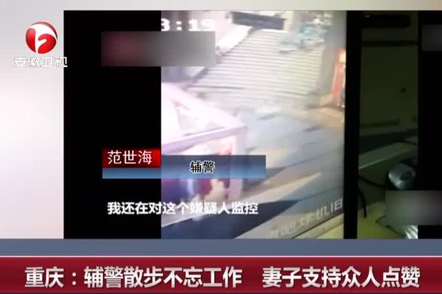 重庆:辅警散步不忘工作 妻子支持众人点赞