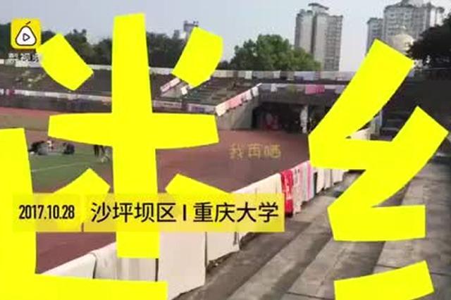 出太阳了!被子承包了重庆大学操场