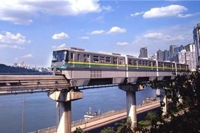 重庆一条新轨道线有望年内开工 全线设5座车站