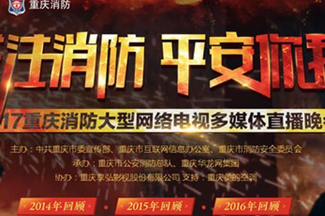 厉害了!大咖助阵 2017重庆消防网络晚会今晚给你好看