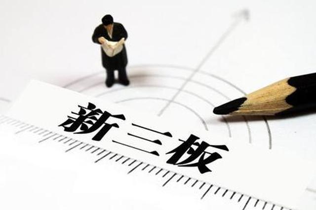 重庆上市公司申请摘牌 新三板退市渝企达6家