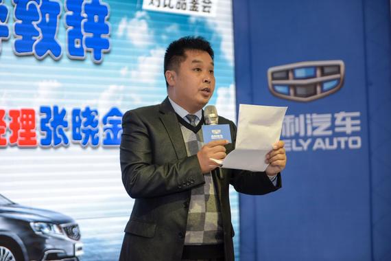 【吉利汽车重庆国鑫4S店总经理张晓金先生开启团购会】