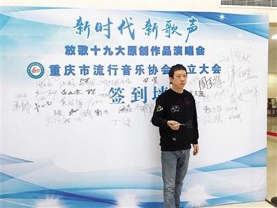 梁芒出席本次重庆市流行音乐协会成立大会