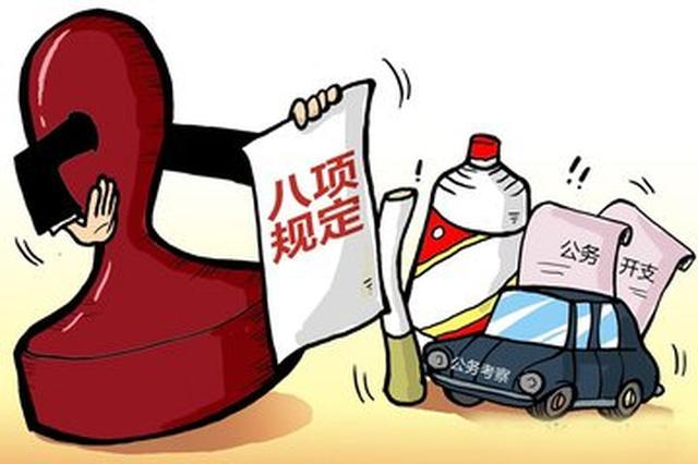 中纪委发布3起违反中央八项规定精神案例 涉及重庆1起