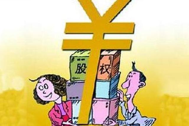 重庆旅投集团又将剥离一子公司 100%股权900万转让