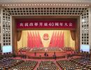 庆祝改革开放40周年大会