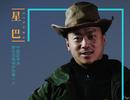 """重庆奇人第4期:非洲大草原的中国""""狮王"""""""