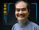 重庆奇人第6期:葛仲明 守护测候亭的石门老人