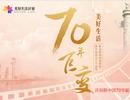 新中国成立70周年新浪特别报道
