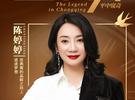 重庆奇人第十期:在燕窝的品鲜之路上追逐梦想