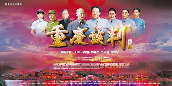 《重庆谈判》电视连续剧海报。 (受访者供图)