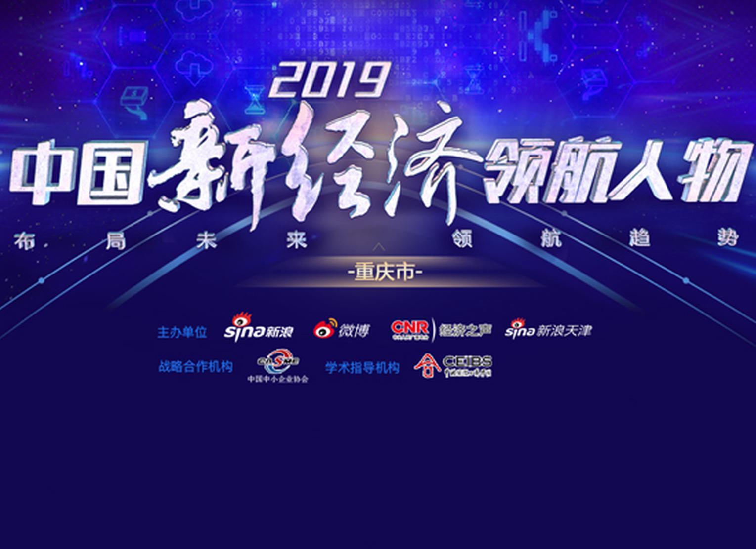 2019中国新经济领航人物评选即日开启