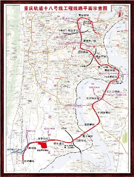 重庆轨道交通18号线正式进入主体工程施工。图为项目线路图。新华网发(重庆交开投集团供图)