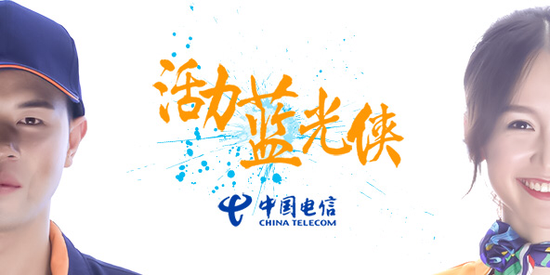 有信才会发光——重庆电信发布2018大事记视频