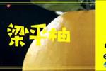 梁平柚子熟了