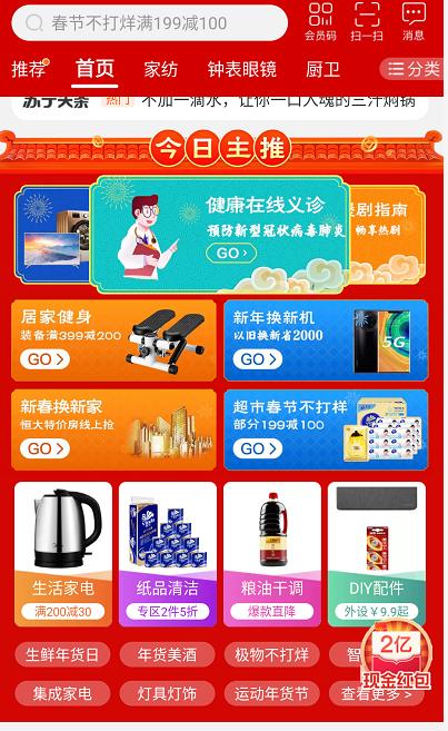 苏宁易购新功能上线 在线义诊服务消费者