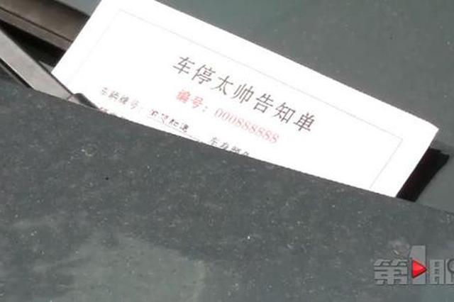 """重庆好多车主收""""罚单""""被吓惨 理由:车停太帅"""