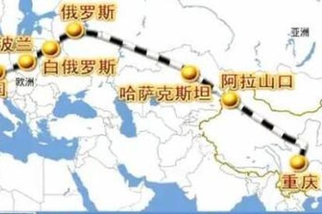 渝黔桂新南向通道铁海联运班列首次一周七班满载