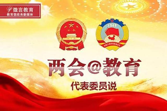 教育部部长关注的热点问题 咱重庆已有相应举措