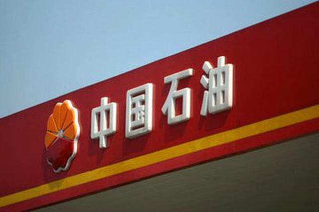 投资超210亿 中石油拟在川渝新建七座储气库