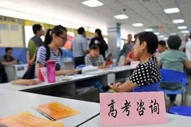高职分类考试4月7日8日填志愿 考试院教你这样填