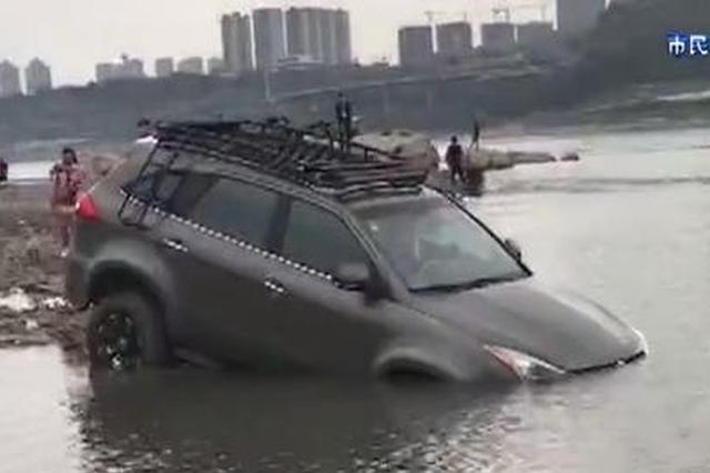 重庆一辆越野车陷入江中驾驶员被困 曾有人在这失踪