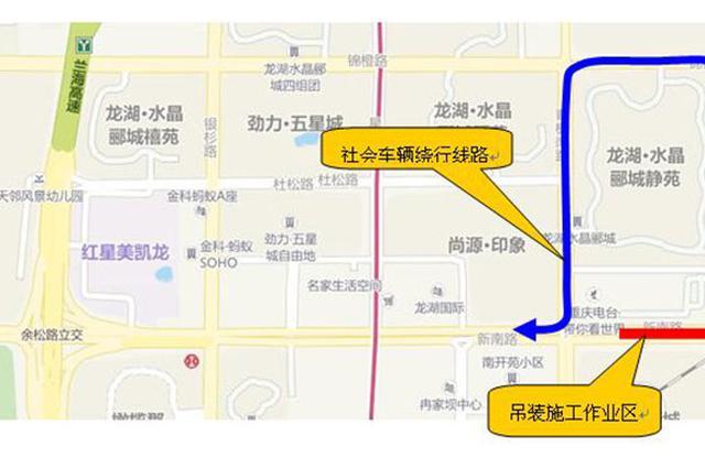 23日起渝北区新南路部分道路施工 车辆请绕行