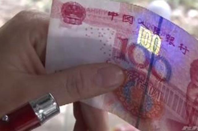 重庆:这伙人正用假钞骗人 好多人已经中招
