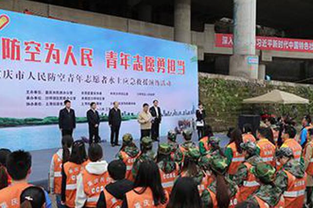 重庆成立青年志愿服务水上救援基地 现场演练救援