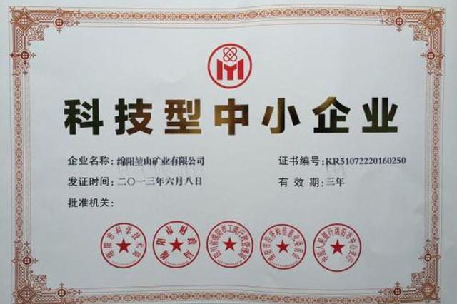 重庆首批388家企业入驻国家科技型中小企业信息库