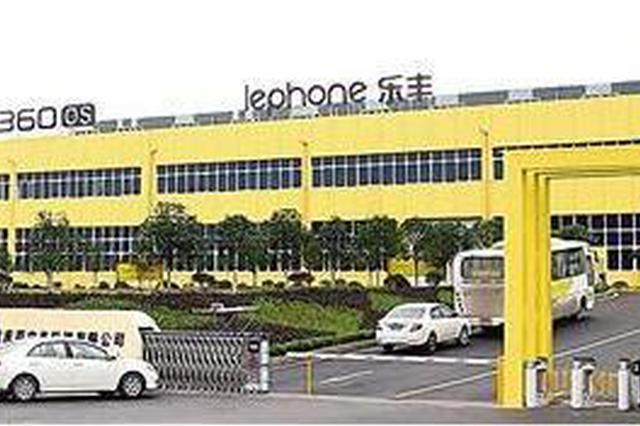 重庆最大手机企业将被并购 二股东周鸿祎怎么办?