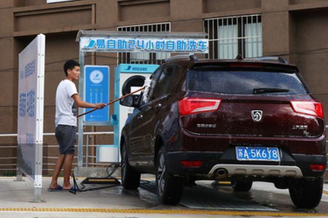 汽车美容步入共享时代 6元可自助洗车