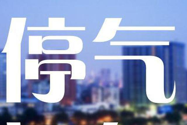 今明两天重庆这些地方将停气检修 请做好准备