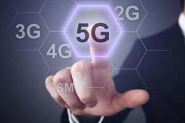 5G来了!重庆启动5G示范工程建设