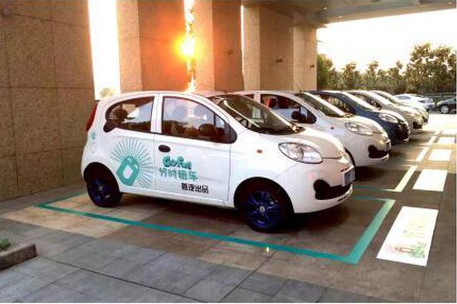 GoFun在渝投放300辆科沃兹共享汽车