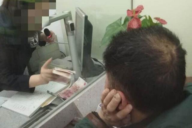 租客留下一堆百元碎钞 房东拿去银行换时傻眼了