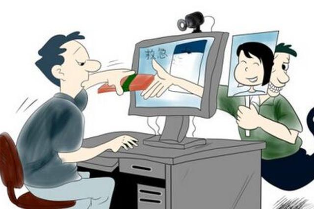 打击整治网上秩序 重庆警方冻结涉案资金3000余万元