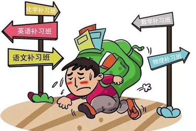 重庆市教委等四部门重拳整治校外培训