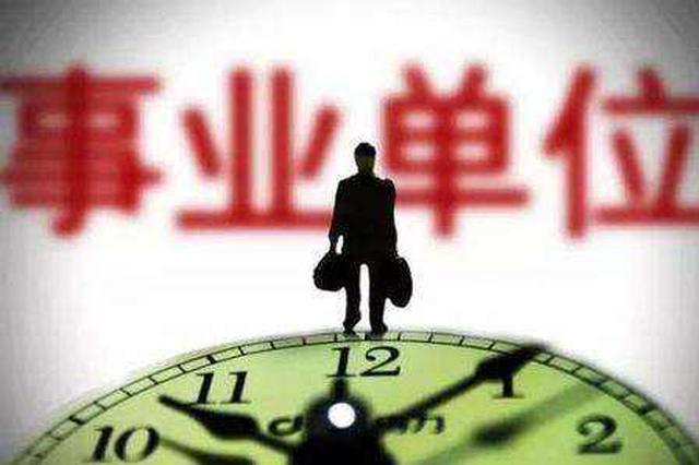 又一波公招来了!重庆多个事业单位公招164人