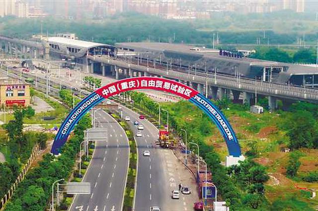 重庆开启未来五年商务发展新征程