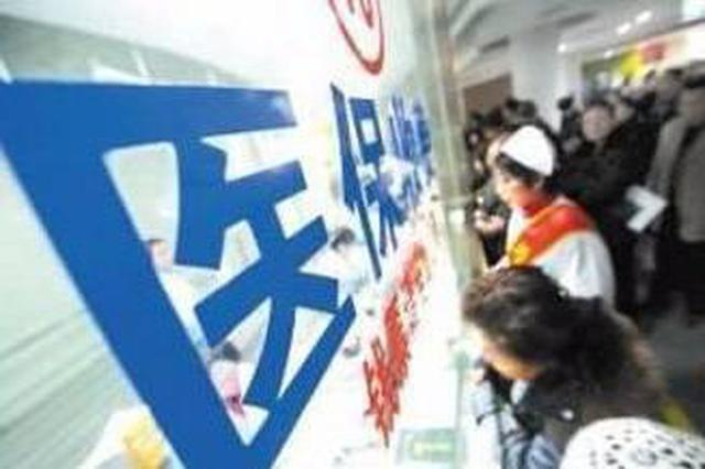 好消息!即日起重庆10个地区居民可通过微信缴医保