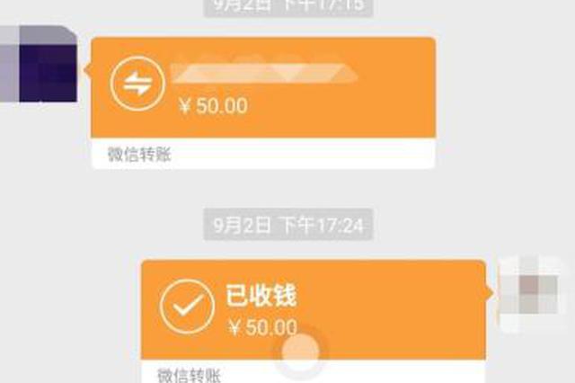 女子转账截图作假欺骗重庆微商卖家 三天骗走13万