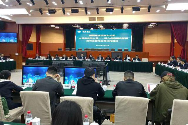 國網重慶市電力公司舉辦社會責任履責實踐發布會