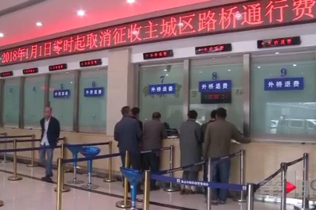 重庆路桥费集中办理退费本月31日结束