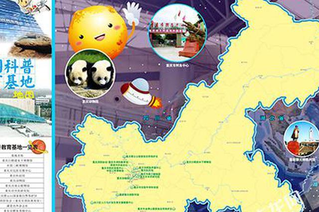 《重庆全国科普教育基地地图》发布 可带孩子学习