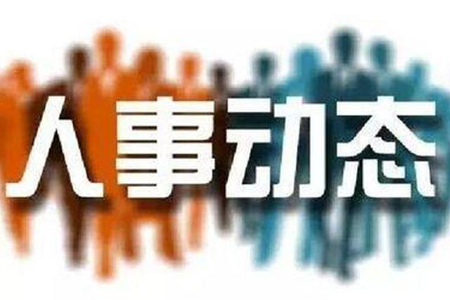 市人大常委会公布一批人事任命 涉及多个部门一把手